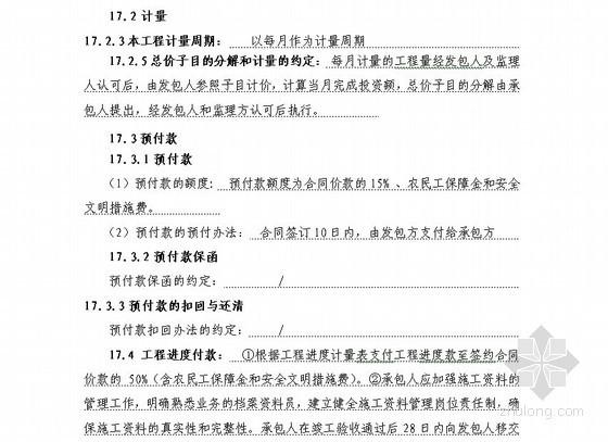 [湖南]2013年某厂区机电设备安装工程施工合同(固定综合单价)