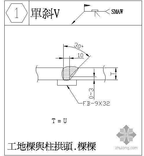 某焊缝对接节点构造详图(1)