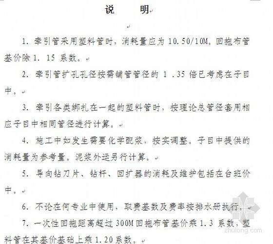 2009年江苏水平定向钻进敷设管道补充定额、说明及计算规则