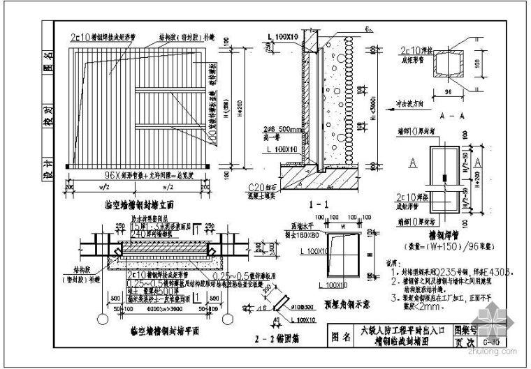 某六级人防工程平时出入口槽钢临战封堵节点构造详图