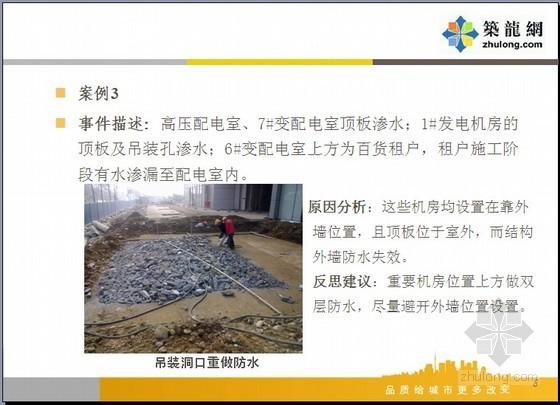 2012年房地产项目工程管理总结(案例分析和图片98页)