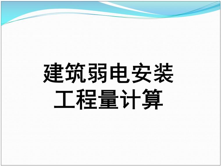 建筑电气弱电安装工程量计算(图文案例)