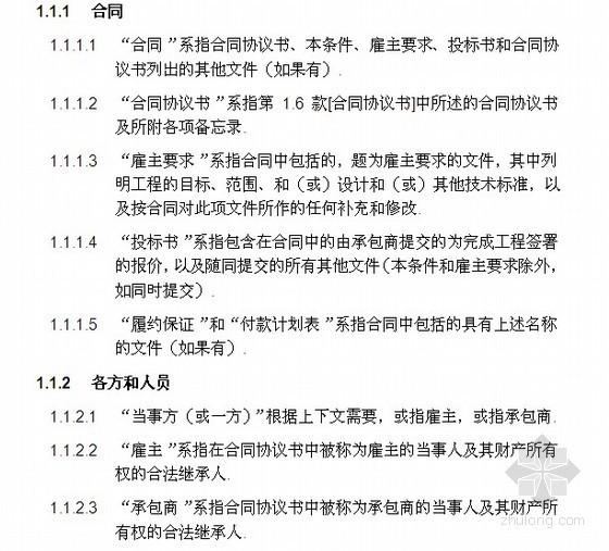FIDIC银皮书设计采购施工(EPC)合同条件(word中文版)