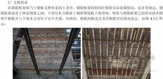 [中建]建筑工程模板脚手架工程施工新技术总结