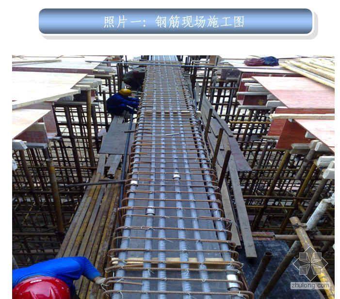 提高大跨度劲性混凝土梁结构施工中的质量(PPT)