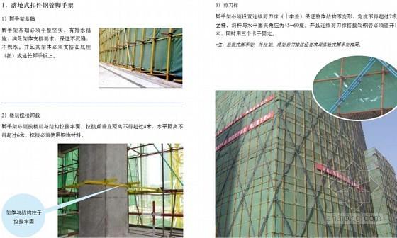 国企编制建筑工程文明安全施工样板集(图文并茂)
