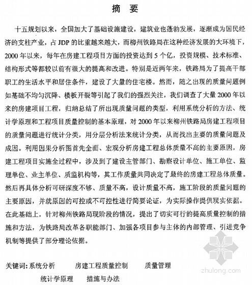 [硕士]柳州铁路局房建工程项目质量控制实证研究[2005]
