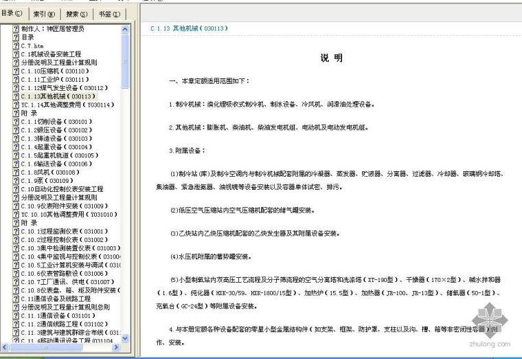 河南省2008安装工程定额及定额说明