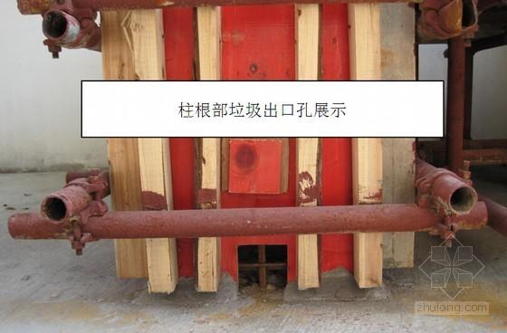[广东]办公楼工程样板引路专项施工方案(附图)