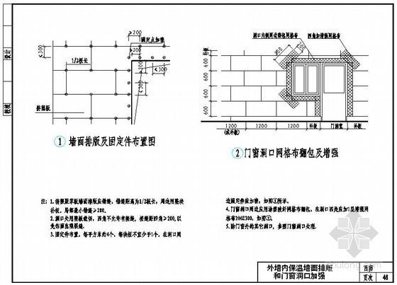 外墙内保温墙面排版及门窗洞口做法(挤塑聚苯板)
