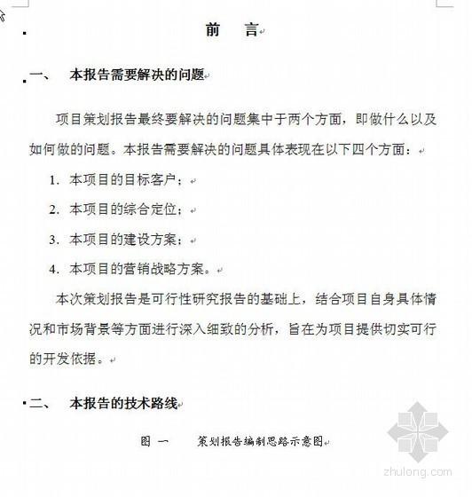 江西某国际会议中心项目策划报告(2006-03)