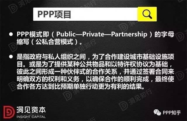 想做PPP项目, 流程应如何走?(含流程图)