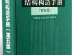 混凝土结构构造手册(第五版)