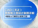CAD(天正)景观施工图设计制图详解