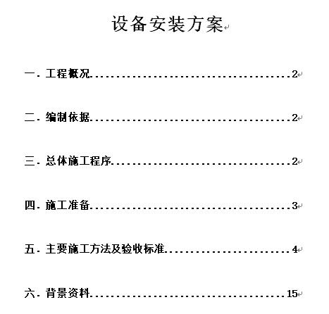 天津某工程暖通设备安装施工方案