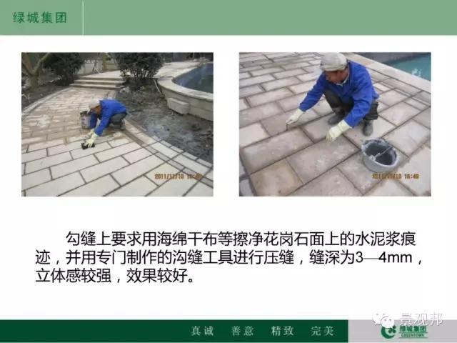 干货|绿城精致景观营造工艺工法篇倾情呈现-20160518_104945_059.jpg