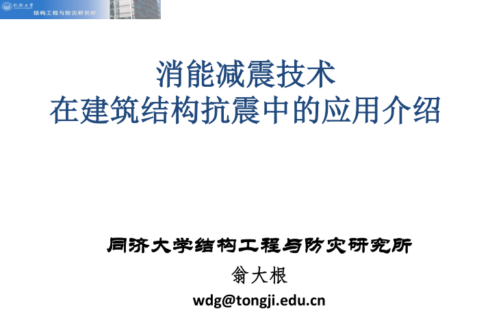 消能减震技术在建筑结构抗震中的应用介绍-同济大学