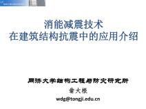 消能减震北京pk10在建筑结构抗震中的应用介绍-同济大学