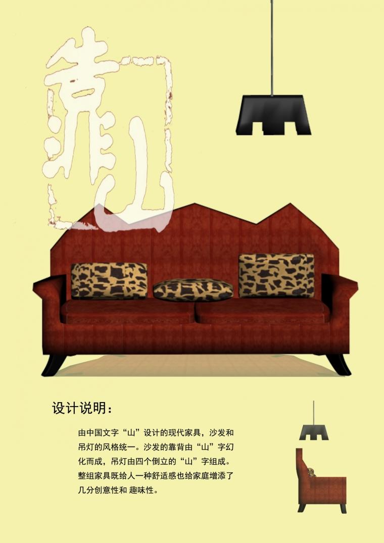 家具设计_5