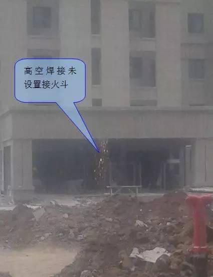 施工现场消防管理到底查哪七方面_7