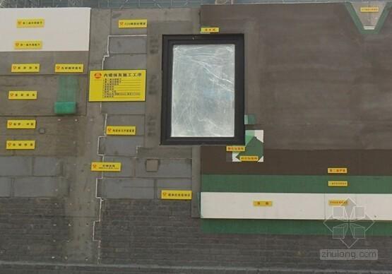 [湖南]建筑工程常见质量问题及防治措施(附图)