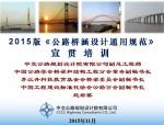 2015版《公路桥涵设计通用规范》宣贯培训