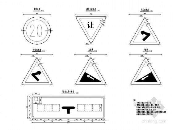 单车道四级公路标志标线施工图设计
