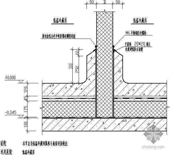 某低温冷藏间隔板与地面连接做法节点构造详图