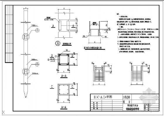 某设计院通用节点详图