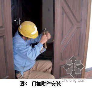 门窗安装工艺