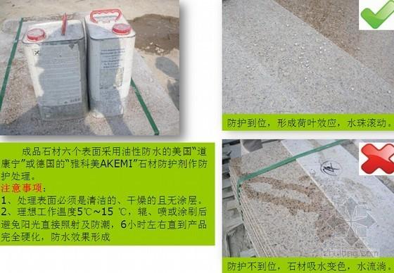 房建工程外墙石材幕墙施工质量标准工法示范(附图)