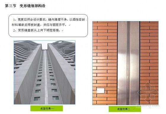 [广东]地标性超高层塔楼细部构造质量控制标准做法