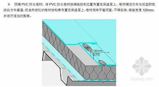 PVC防水卷材施工工艺