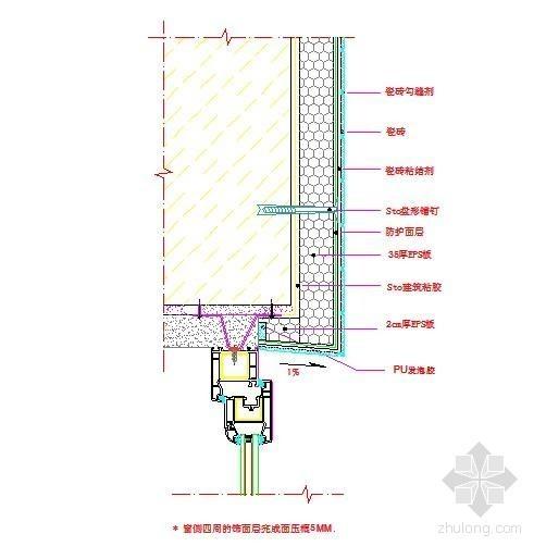 Sto瓷砖饰面外墙外保温体系窗檐构造详图