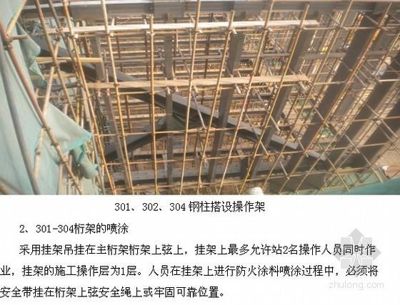 钢结构防火涂料施工方案