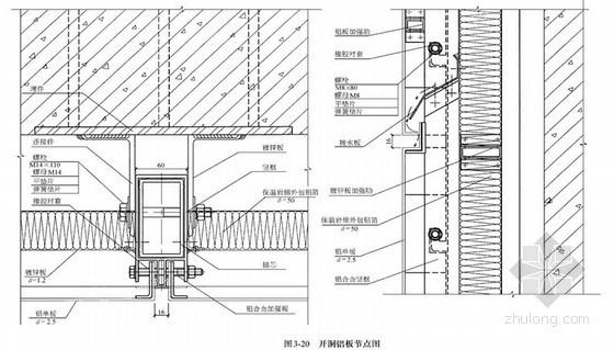 开洞铝板节点详图1
