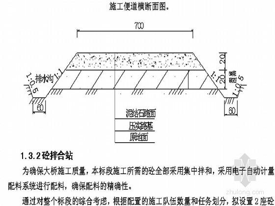 变截面预应力连续刚构箱型梁桥施工组织设计(含桥头接线)