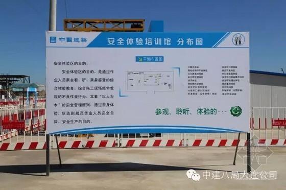 [辽宁]综合广场项目安全文明及质量标准化做法样板照片