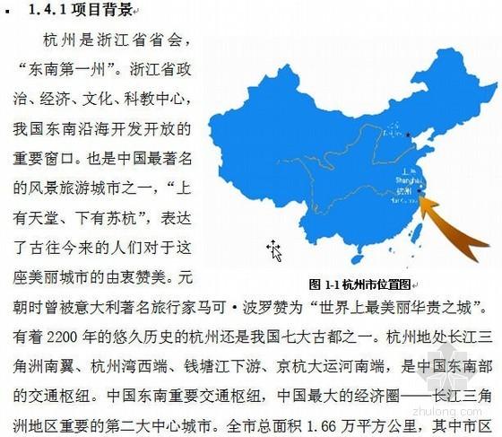 杭州市政道路工程资料下载-杭州某市政道路工程可行性研究报告(2011年)