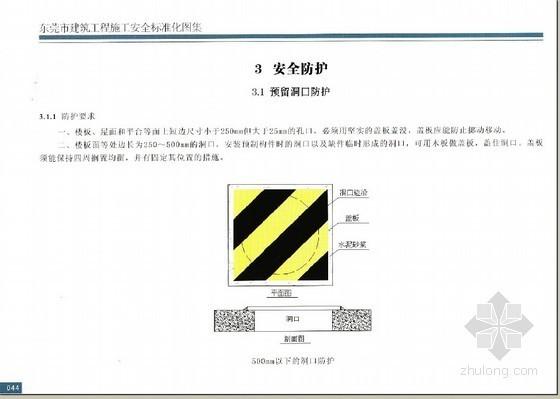 [东莞]建筑工程施工安全标准化图例(2010年版)