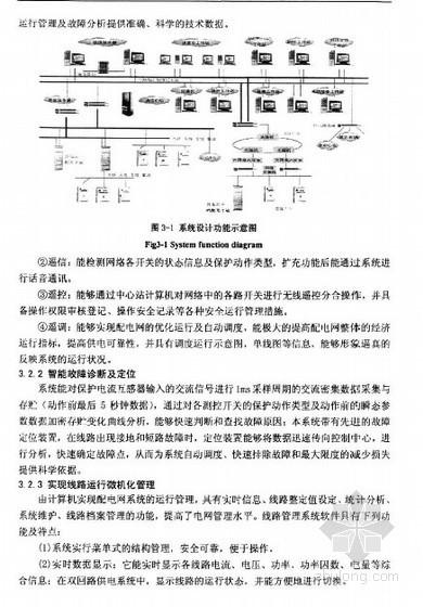 [硕士]胜利采油厂配电网自动化可行性研究[2010]