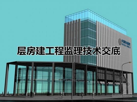 [北京]小高层房建工程监理技术交底(技术 安全)