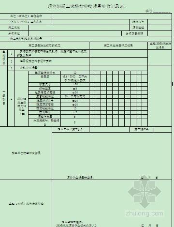 市政桥梁工程检验批质量验收记录表(全套)