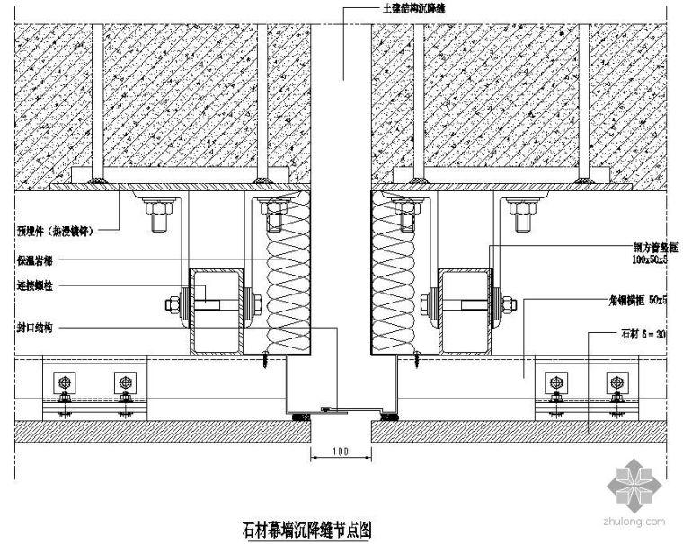 某石材幕墙沉降缝节点构造详图