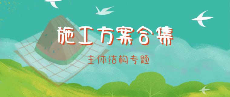 施工方案精选TOP30合集