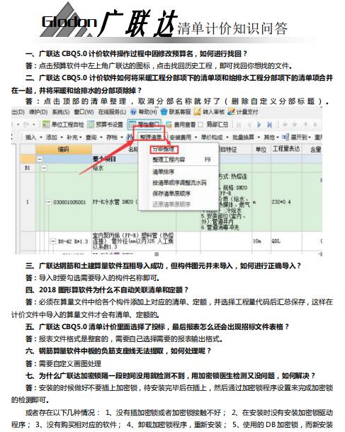 《咸阳工程造价信息》2018年第2期_5