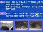 隧道工程施工方法及技术汇报PPT(60余页)