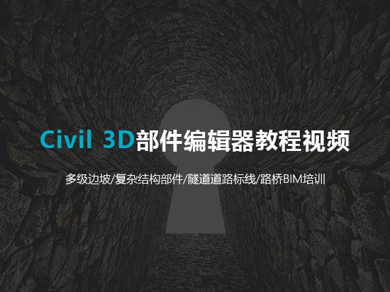 Civil 3D部件编辑器教程视频(多级边坡/复杂结构部件隧道/道路标线/路桥bim培训)