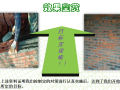 [QC成果]提高粉煤灰烧结多孔砖砌筑施工质量