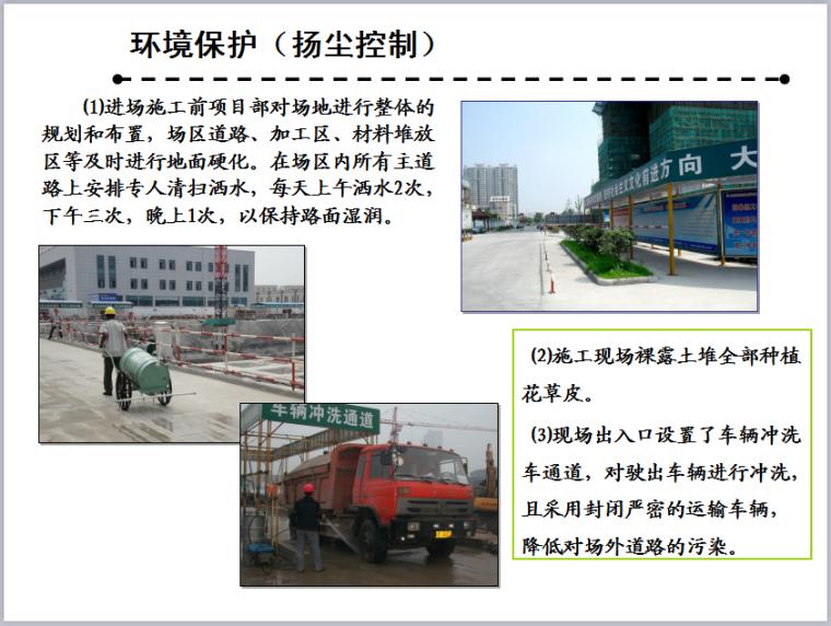 创建绿色施工示范工程施工技术培训课件(共147页,图文丰富)